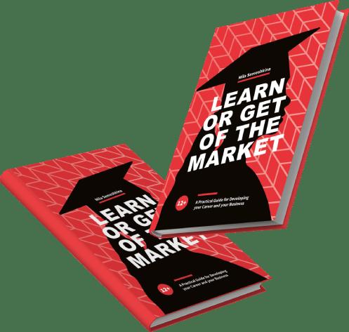 «Учись или уходи с рынка»